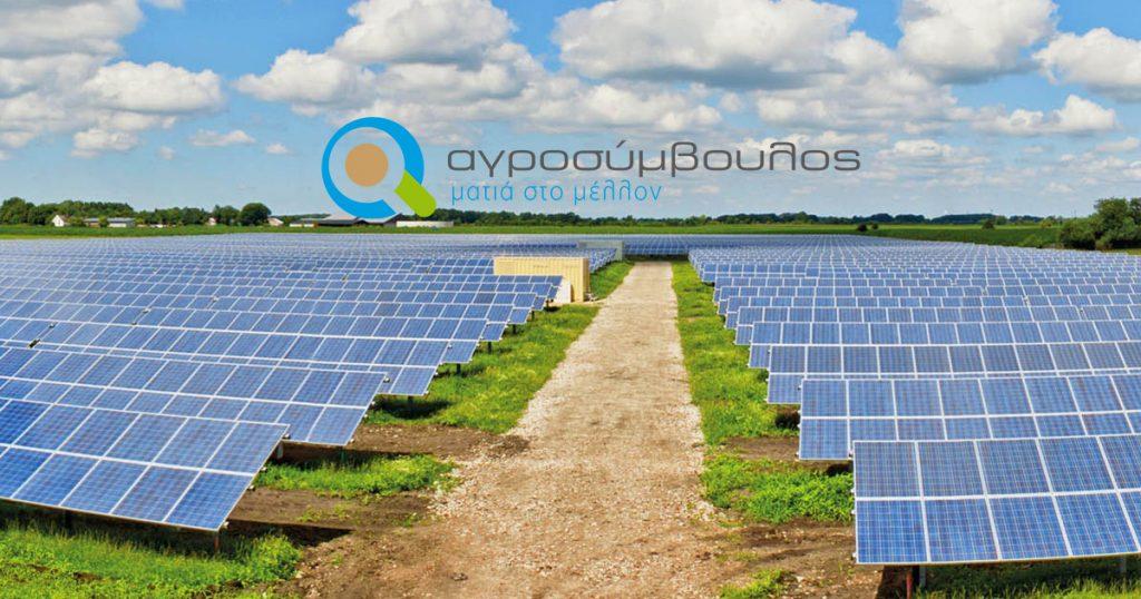 Φωτοβολταϊκά συστήματα | Αίτηση ΔΕΔΔΗΕ | αγροσύμβουλος | ματιά στο μέλλον
