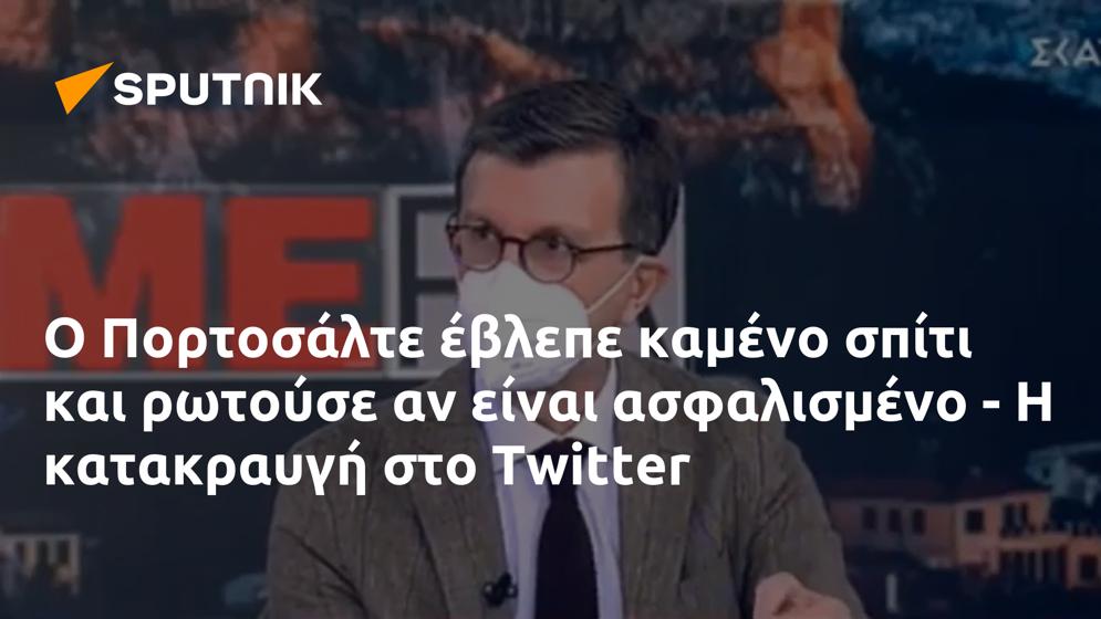 Ο Πορτοσάλτε έβλεπε καμένο σπίτι και ρωτούσε αν είναι ασφαλισμένο - Η  κατακραυγή στο Twitter - 21.05.2021, Sputnik Ελλάδα