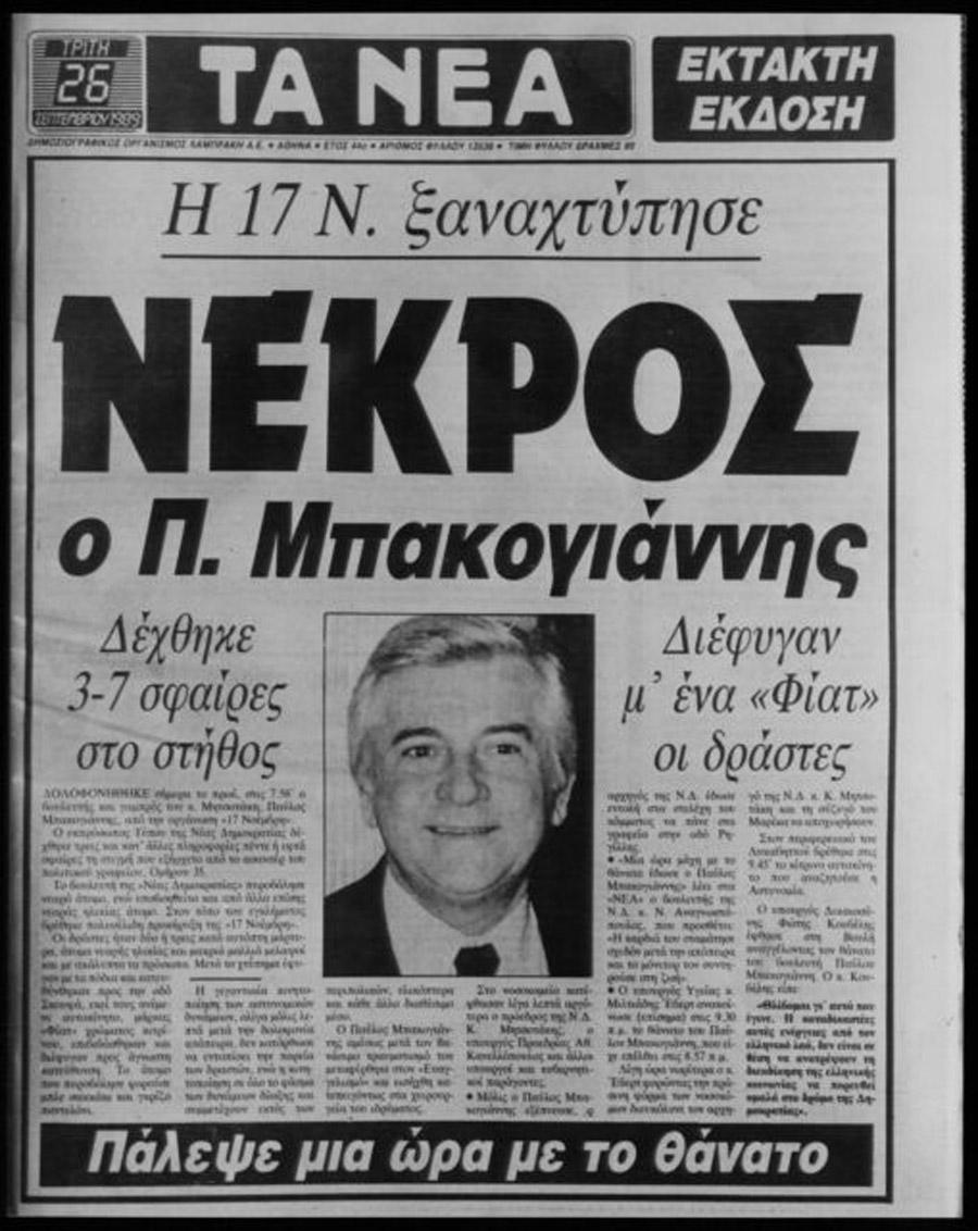 Δολοφονία του Παύλου Μπακογιάννη: Ούτε ο Δημήτρης Κουφοντίνας κατάφερε να  εξηγήσει το «γιατί»   Reader