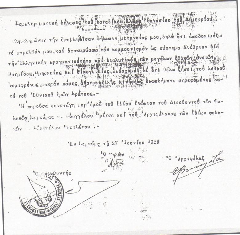 ΙΣΤΟΡΙΑ ΤΗΣ ΚΑΤΟΧΗΣ: Η δήλωση μετάνοιας του Βελουχιώτη
