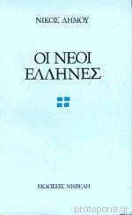 Οι νέοι Έλληνες - Νίκος Δήμου - 9780002110679   Protoporia.gr